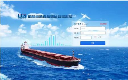 CCS推出船舶能效在线智能管理系统