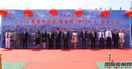 """大船集团交付节能型7.2万吨油船""""连杨湖""""号"""