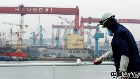 现代重工将关闭海工船厂解雇高管