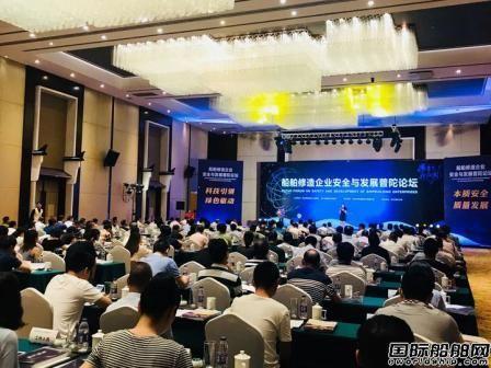 舟山普陀举行船舶修造企业安全与发展论坛