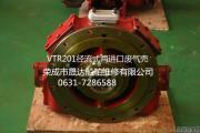VTR201径流式两进口废气壳