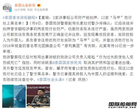 """泰国沉船事故涉事公司为""""马甲""""公司"""
