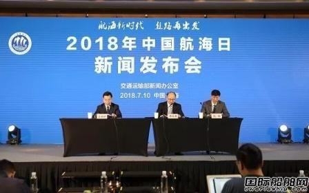 第14届中国航海日主题活动正式启动