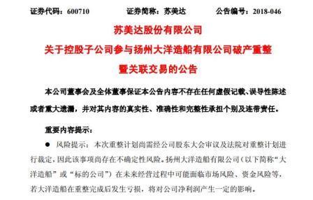 苏美达:三方共同参与扬州大洋造船破产重整
