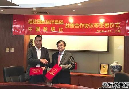 中国船级社与福建国航远洋签署战略合作协议