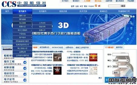 中国船级社网站渔业船舶检验专栏正式上线