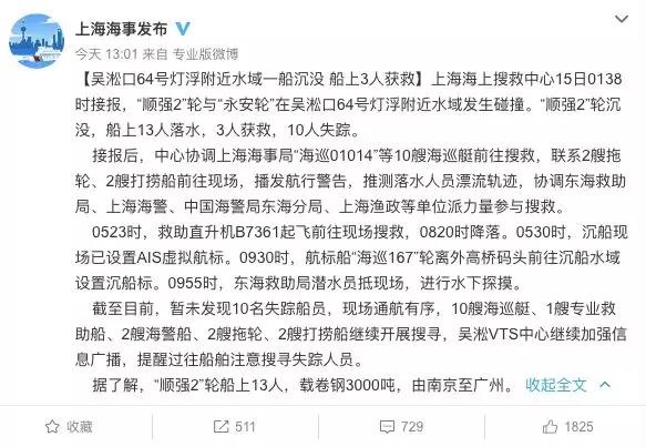 10人失踪~吴淞口水域两船相撞一船沉没