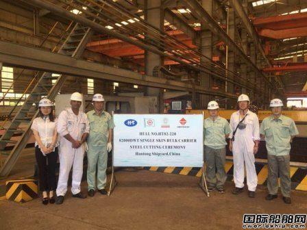韩通船舶重工一艘82000吨散货船顺利开工