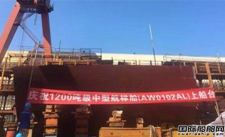 武船集团1200吨中型航标船顺利上船台