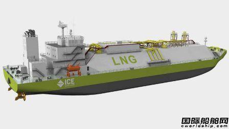 ICE研发新的小型LNG船概念