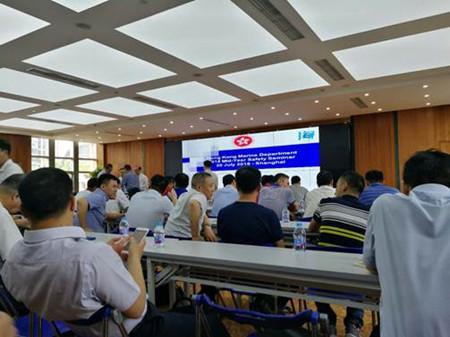 领海集团应邀参加香港海事处上海安全研讨会