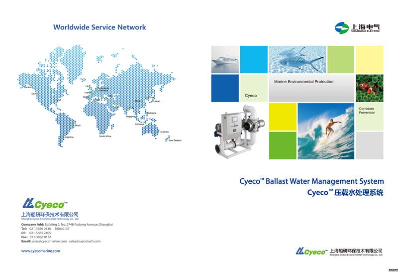 上海船研环保科技有限公司 Cyeco压载水处理系统