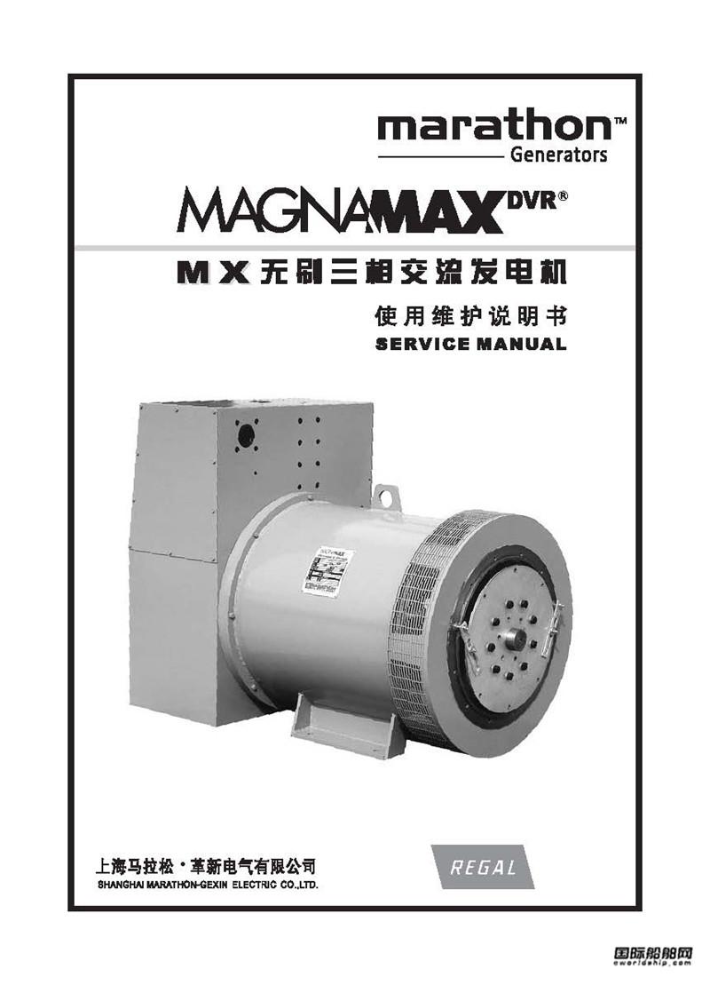 上海马拉松革新·电气有限公司 MX无刷三相交流发电机