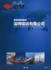 莱芜钢铁集团淄博锚链有限公司 企业样本