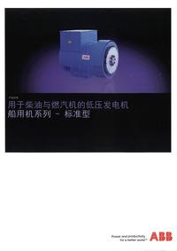 ABB(中国)有限公司 船用压压发电机