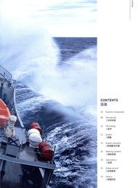肖特尔船用推进器(上海)有限公司 企业样本