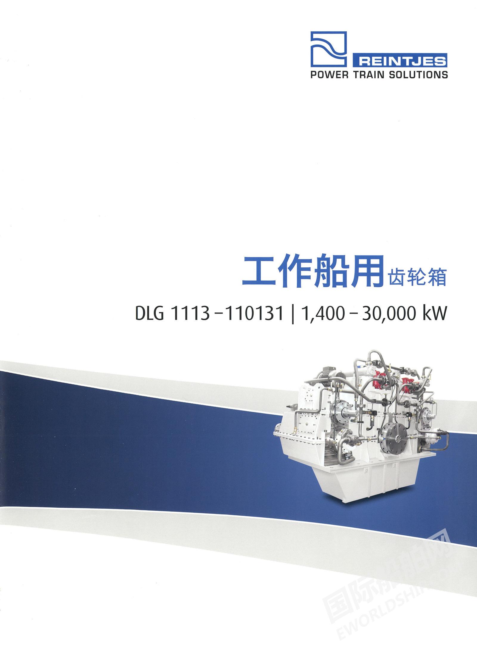 REINTJES 亚太公司上海代表处 工作船用齿轮箱
