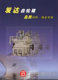 杭州发达齿轮箱集团有限公司 齿轮箱