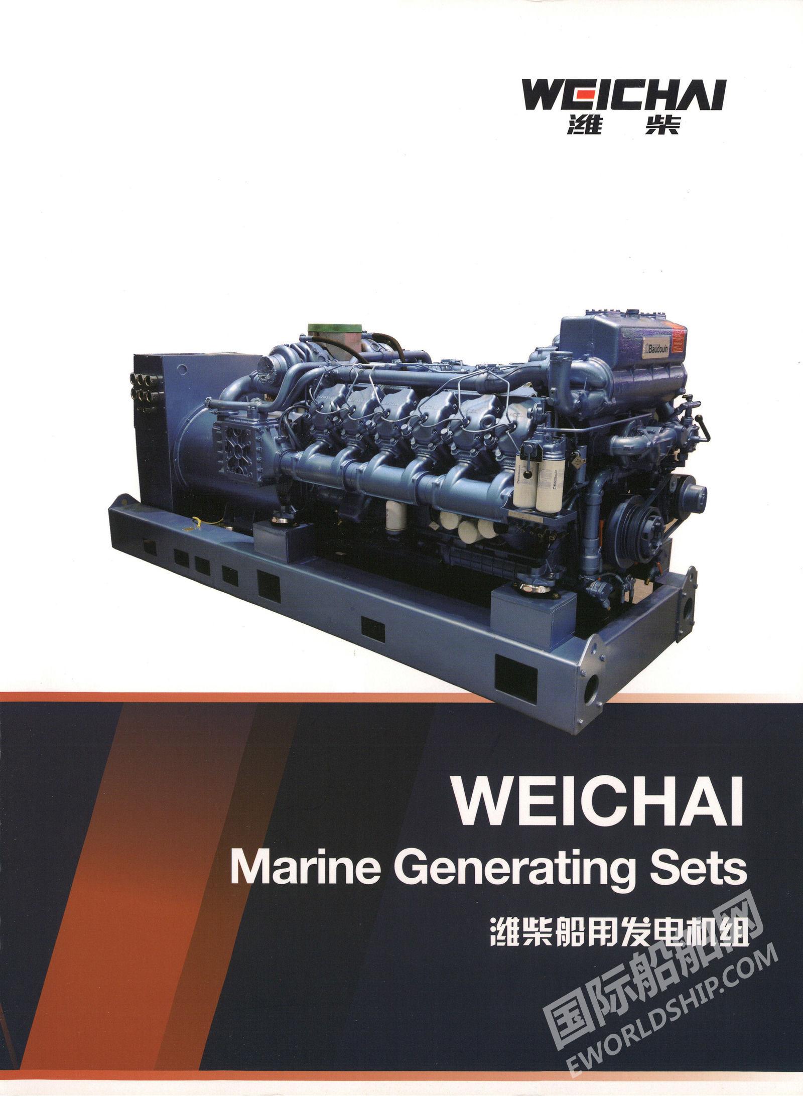潍柴重机股份有限公司 潍柴船用发电机组