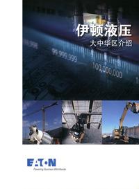 伊顿流体动力(上海)有限公司 企业样本