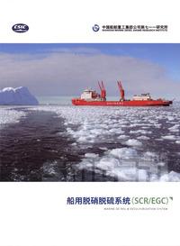 中国船舶重工集团公司第七一一研究所 船用脱硝脱硫(SCR/EGC)