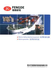 泰州市锋德机电制造有限公司 船用配套电器 船用发电机组