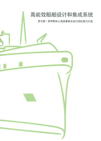 罗尔斯-罗伊斯 高能效船舶设计和集成系统