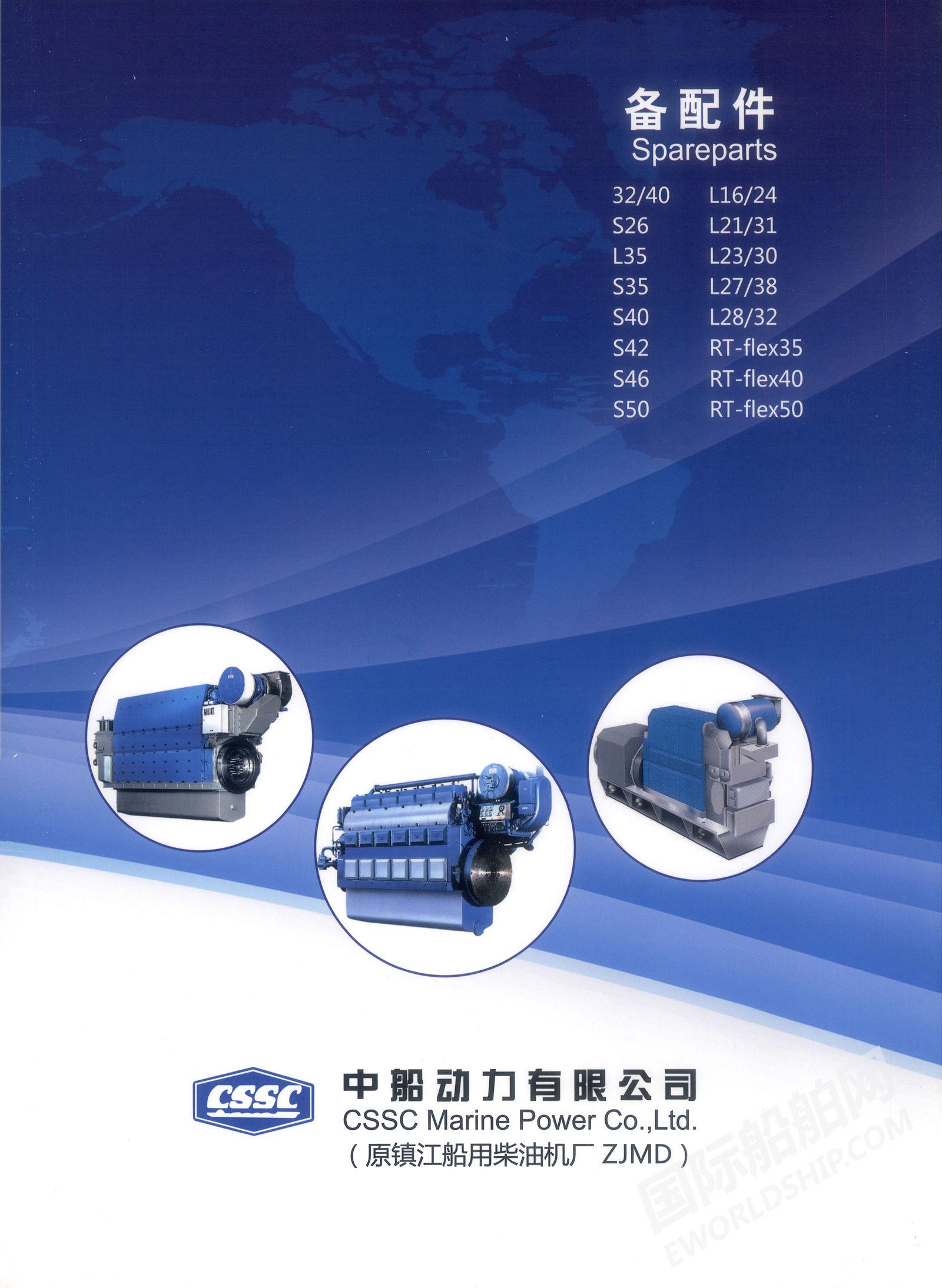 中船动力有限公司 柴油机 发动机 企业样本