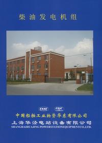 上海华泾电站设备有限公司 柴油发电机组