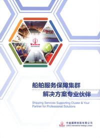 中远国际控股有限公司 船舶服务保障集群解决方案