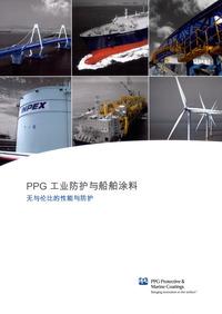 PPG工业公司 PPG工业防护与船舶涂料