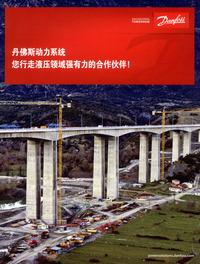 丹佛斯动力系统贸易(上海)有限公司 行走液压