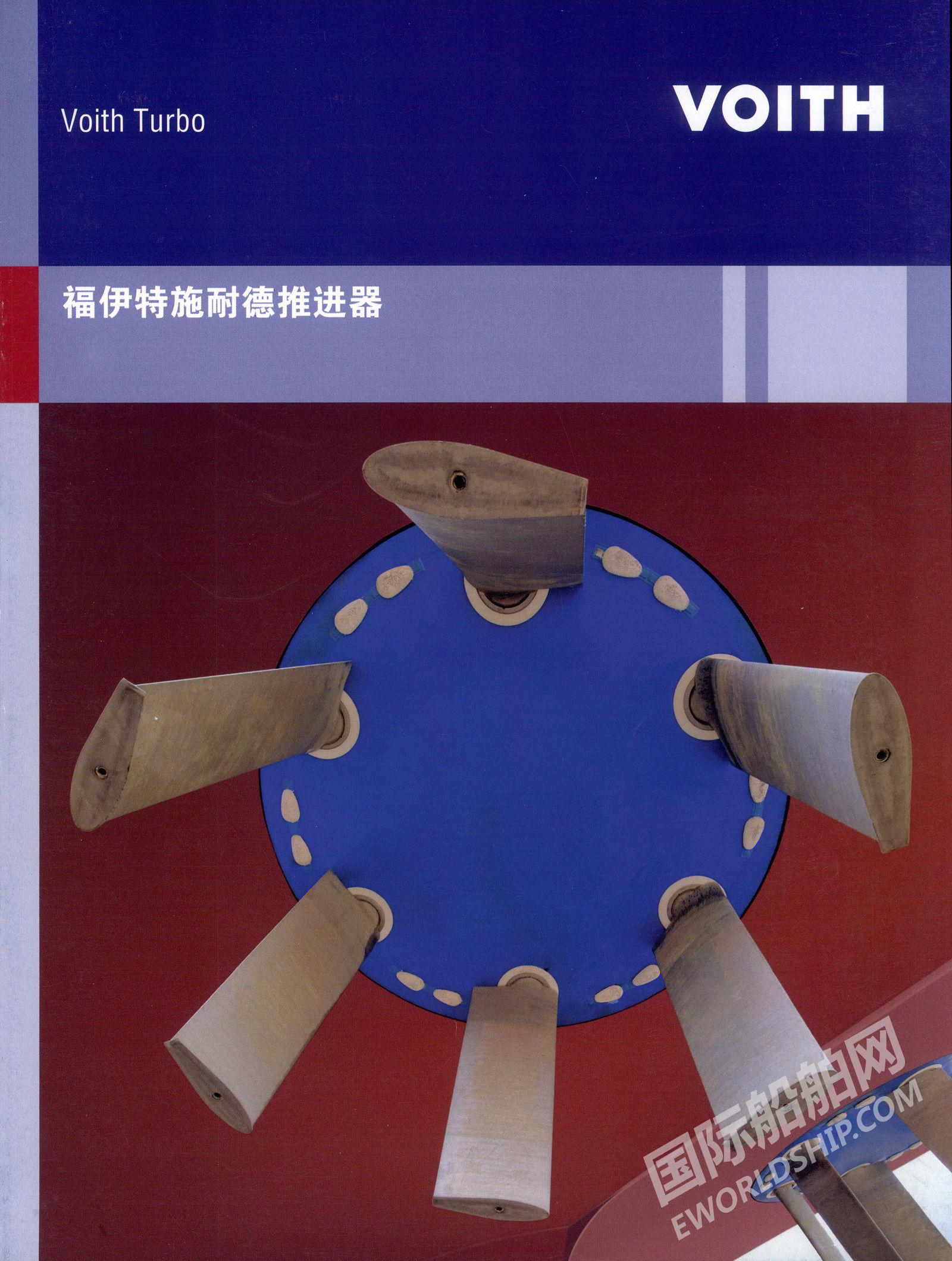 福伊特驱动施耐德推进器系统有限公司 福伊特施耐德推进器