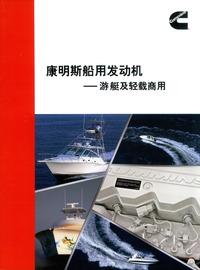 康明斯东亚分销事业部发动机市场部 船用发动机