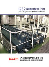 广州柴油机厂股份有限公司 G32柴油机技术
