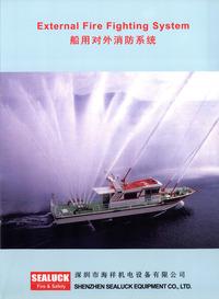 深圳市海祥机电设备有限公司 船用对外消防系统