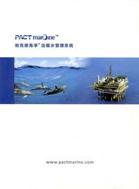帕克德环保技术有限公司 海净压载水管理系统