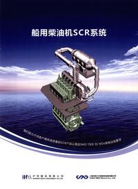 沪东重机有限公司 船用柴油机SCR系统