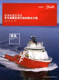 丹佛斯动系统贸易(上海)有限公司 液压系统