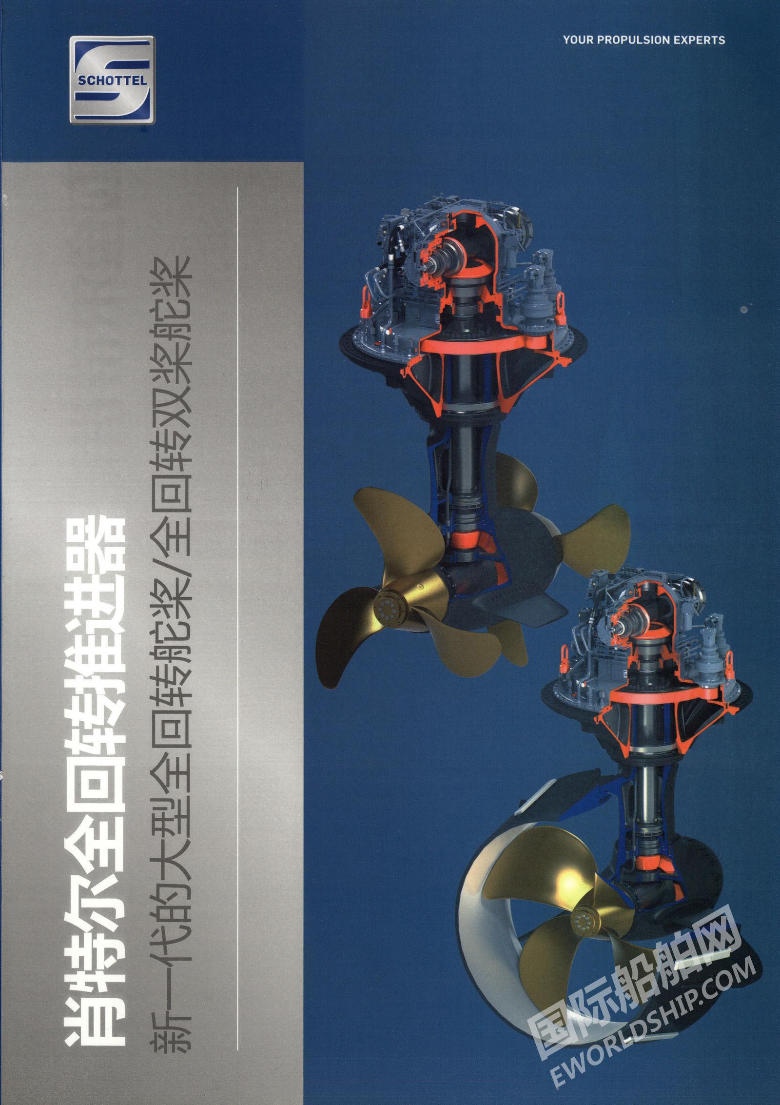 肖特尔(苏州)贸易服务有限公司 肖特尔全回转推进器