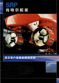 肖特尔船用推进器(上海)有限公司 肖特尔舵桨