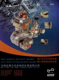 无锡埃费尔液体智控仪器有限公司 阀门自动化控制仪器
