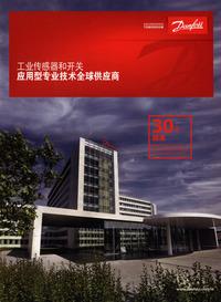 丹佛斯自动控制管理(上海)有限公司 工业传感器和开关