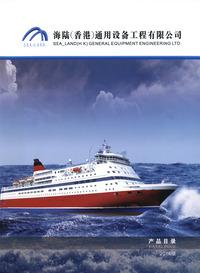 海陆(香港)通用设备工程有限公司 企业样本