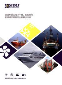 新加坡SINDEX制冷空调有限公司 船舶制冷和暖通空调