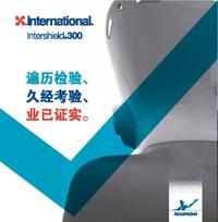 上海国际油漆有限公司 Intershield 300产品样本