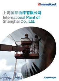 上海国际油漆有限公司 企业样本