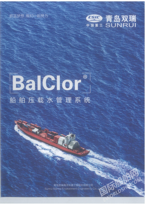 青岛双瑞 BalClor 船舶压载水