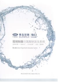 青岛双瑞海洋环境工程股份有限公司 饮用水消毒