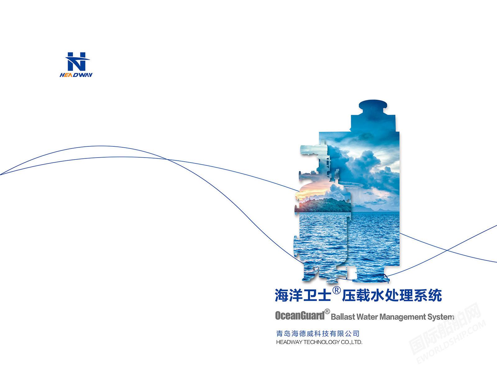 海德威科技集团(青岛)有限公司 压载水 海洋卫士